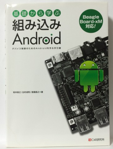 embedded_android_01