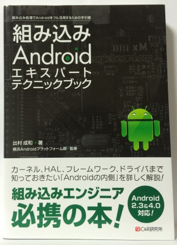 embedded_android_02